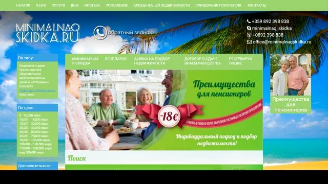 сайт за имоти
