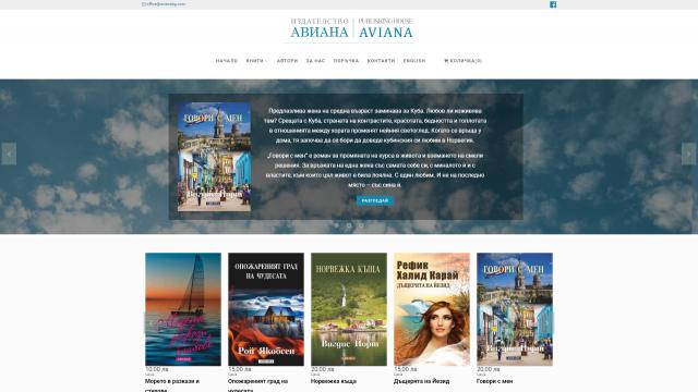 Онлайн магазин за издателство на книги