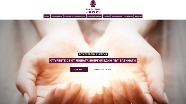Презентационен уеб сайт на лечител