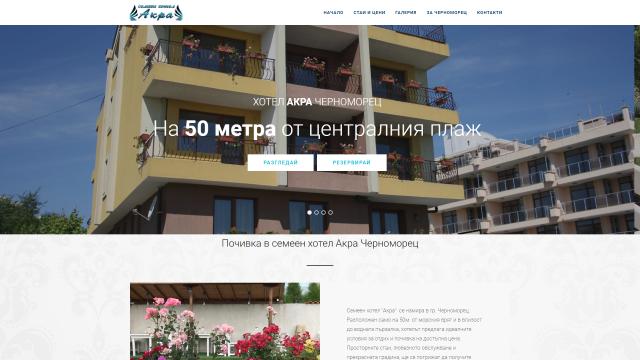 Уеб сайт за хотел в Черноморец