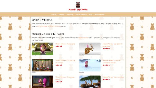 Маша и Мечока Детско анимационно филмче