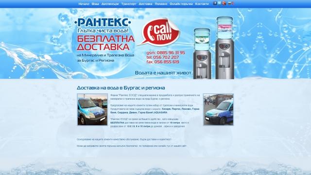 Минерална вода - Рантекс