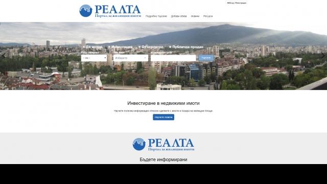 Изработка на уеб сайт с разплащане с SMS