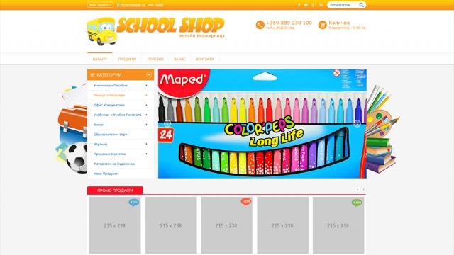 "Онлайн кинжарница ""School Shop"""