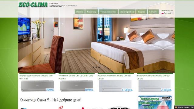 Уеб сайт на климатци Osaka