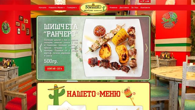 """Уеб сайт на мексикански ресторант """"Sombrero"""""""