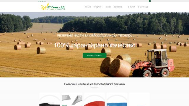 Онлайн магазин за части за селскостопанска техника
