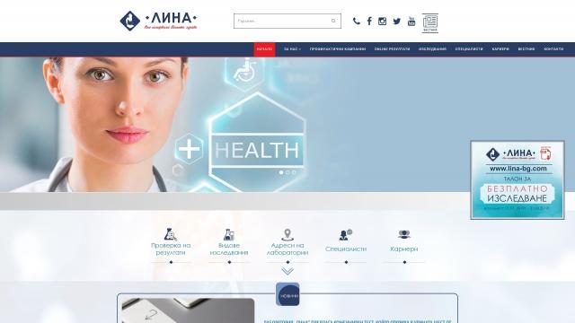 изработка на Сайт за медицинска лаборатория