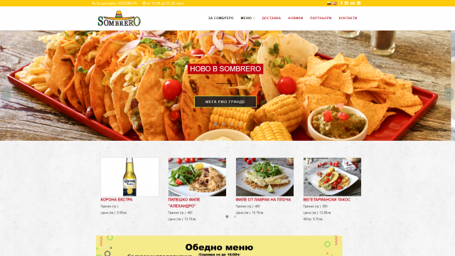Уеб сайт за мексикански ресторант