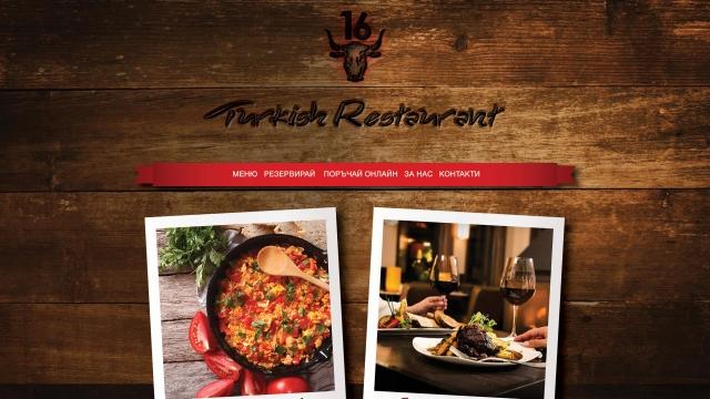 Уеб сайт за турски ресторант