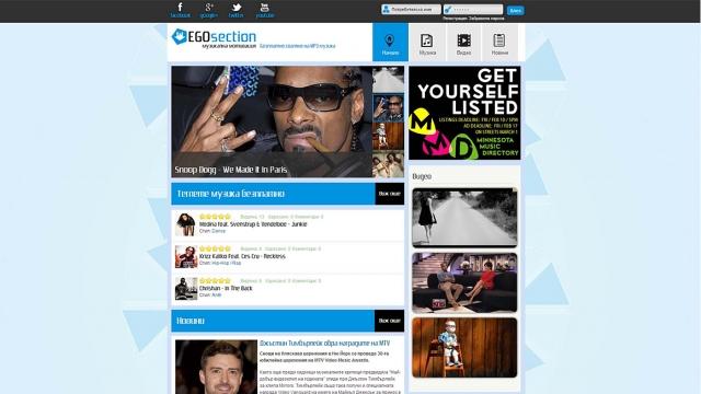 Изработка на уеб сайт за споделяне на музика