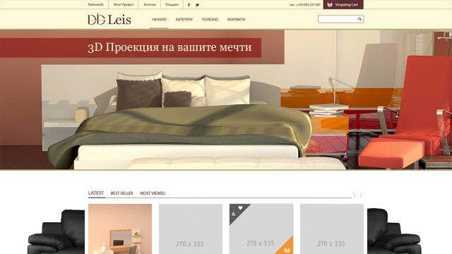 """Онлайн магазин за мебели """"Leis"""""""