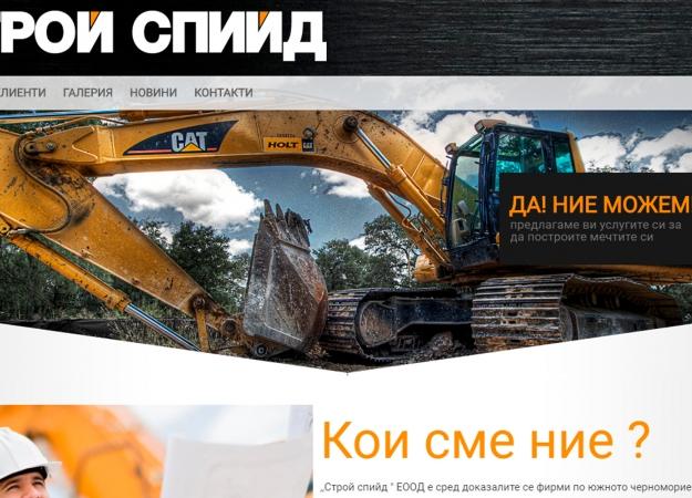 уеб сайт за стройтелна компания