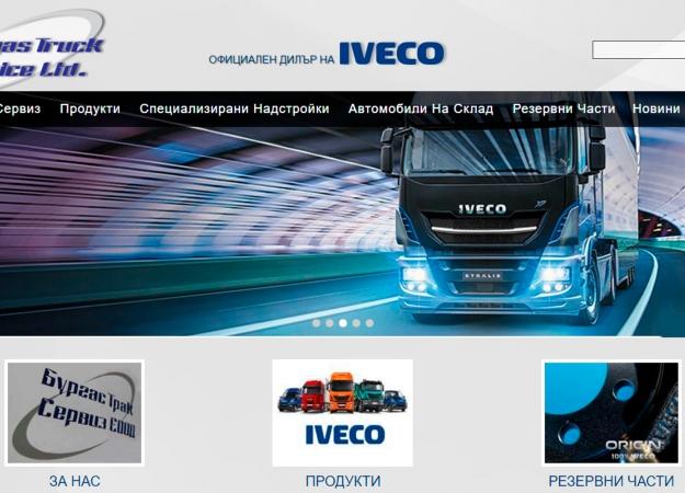 фирмен уеб сайт iveco
