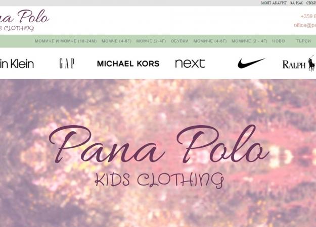 електронен магазин за детски дрехи