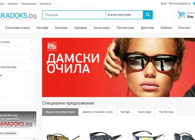 онлайн магазин за търговия с аксесоари