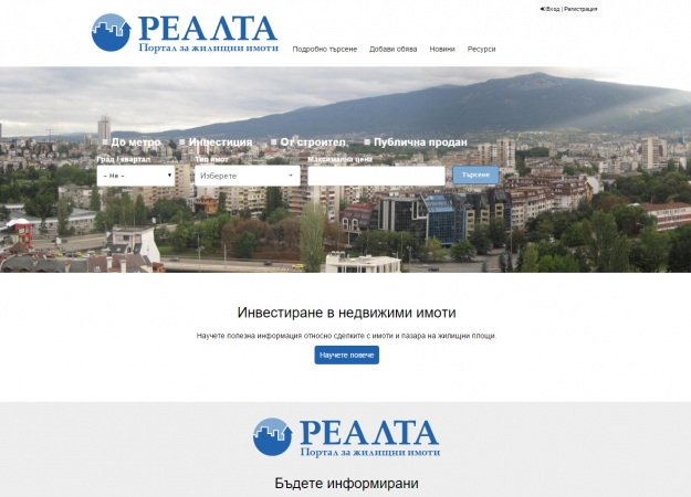 Уеб портал за обяви за имоти