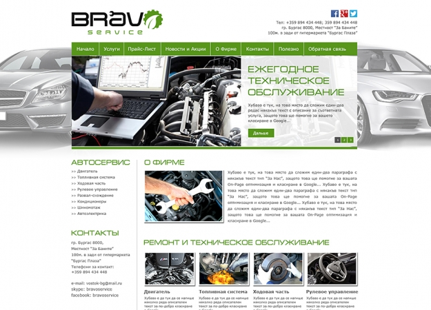 Уеб сайт на авто сервиз