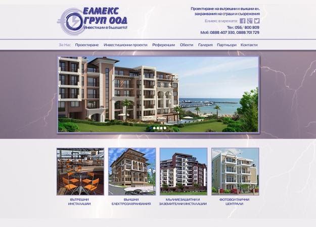Уеб сайт за проектиране на вътрешни и външни ел. инсталации