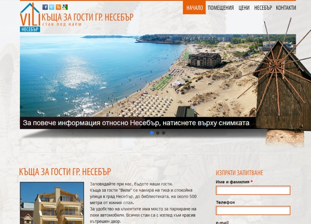Изработихме сайт за къща за гости в Несебър.