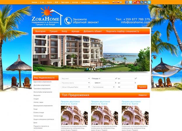 """Уеб сайт за недвижими имоти """"Zora Home"""""""