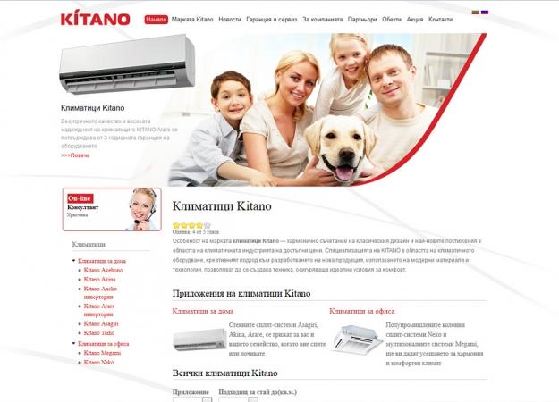 """Уеб сайт за климатици """"Kitano"""""""