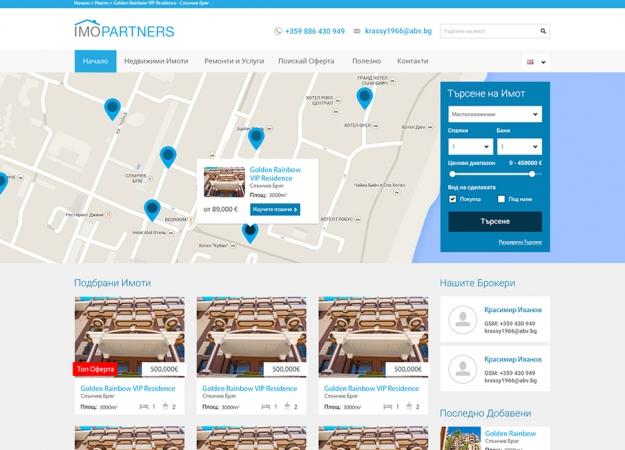 """Уеб сайт за недвижими имоти """"IMMO Partners"""""""