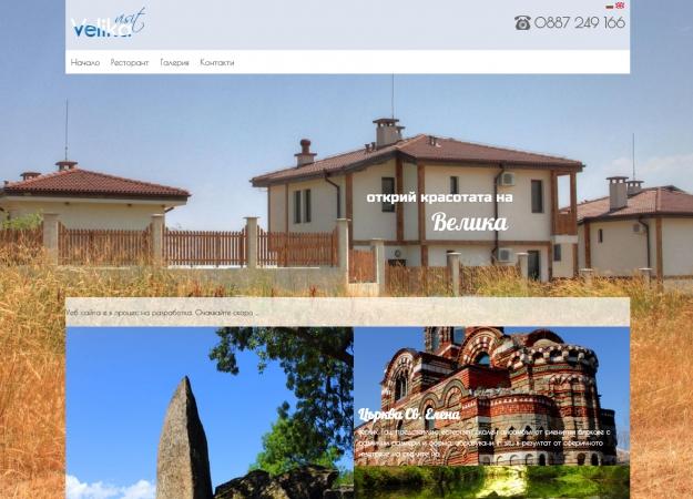 уеб сайт за къщи за гости