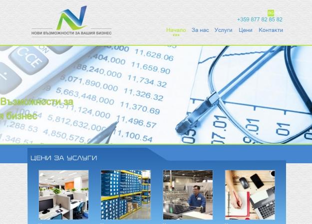 уеб сайт за счетоводни услуги