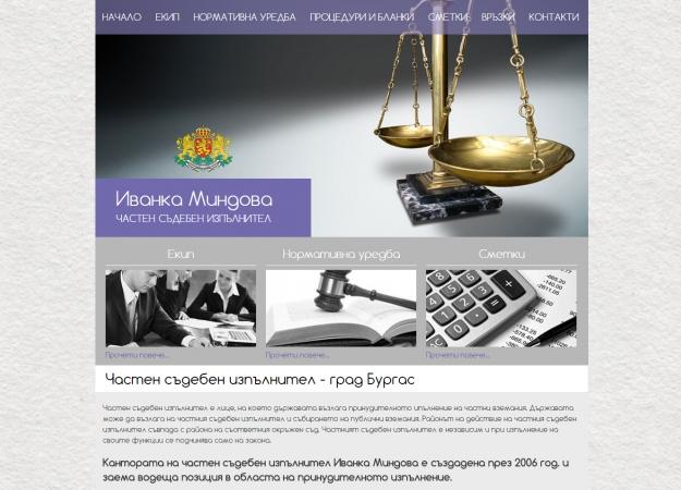 Изработка на уеб сайт за частен съдебен изпълнител