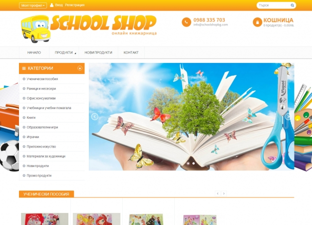 Изработка на онлайн книжарница