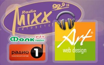 радио реклама на руски език