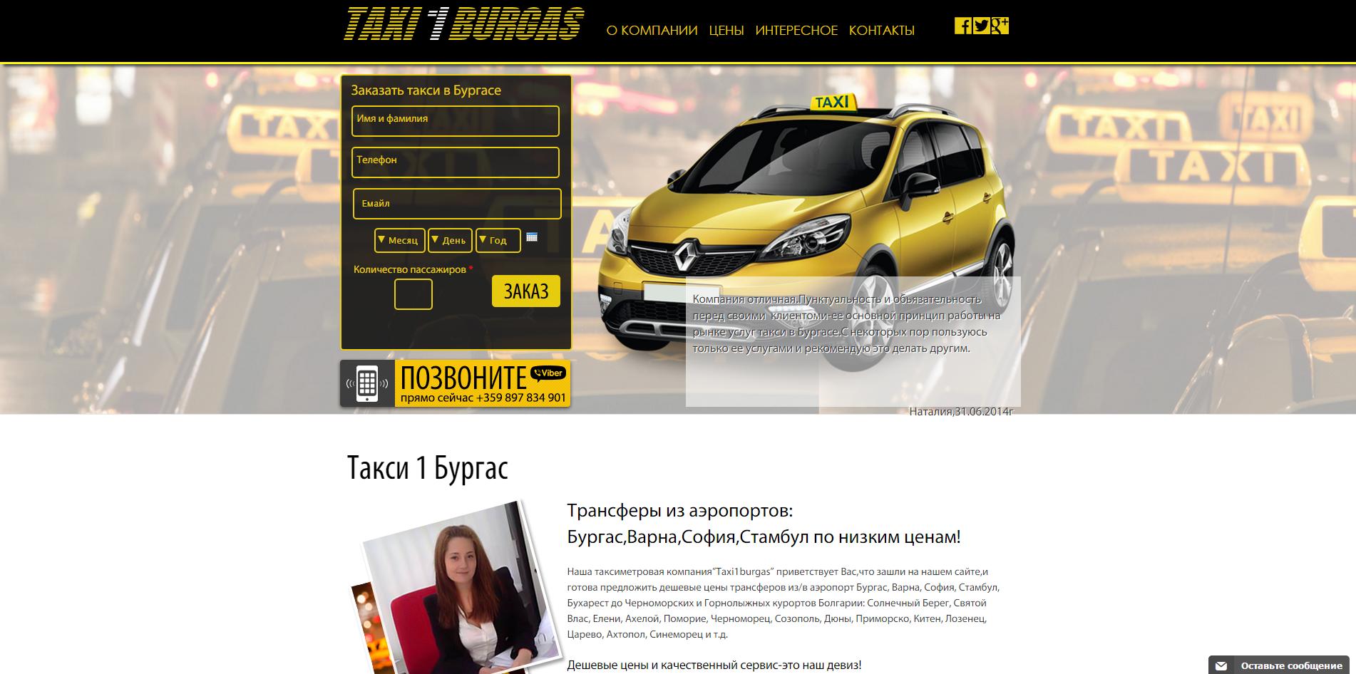 Уеб сайт за таксиметрова компания